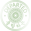 departed stamp